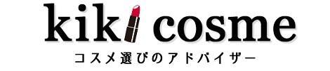 kiki cosme キキコスメ